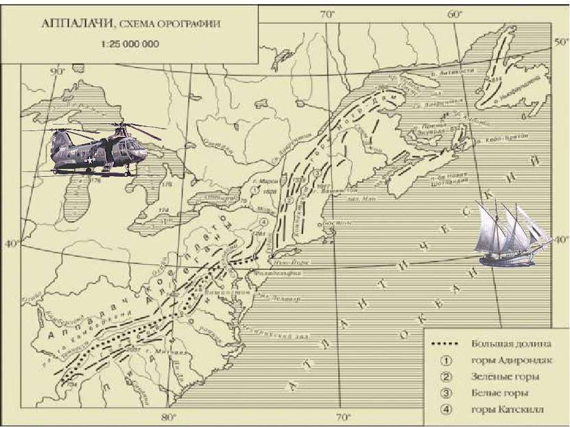 Пролетая над Аппалачами, учащиеся дают характеристику гор по плану Аппалачи...
