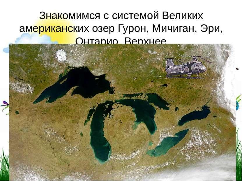 Знакомимся ссистемой Великих американских озер Гурон, Мичиган, Эри, Онтарио,...