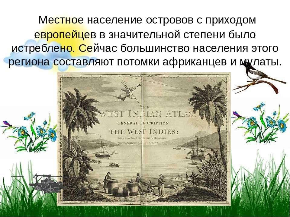 Местное население островов сприходом европейцев взначительной степени было...