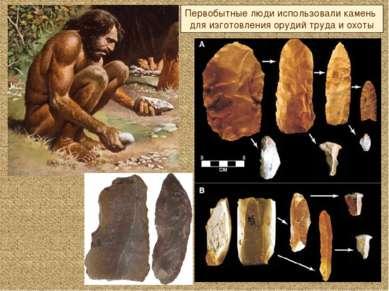 Первобытные люди использовали камень для изготовления орудий труда и охоты