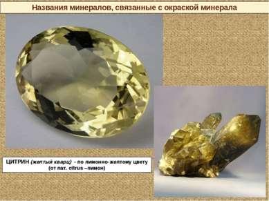 ЦИТРИН (желтый кварц) - по лимонно-желтому цвету (от лат. citrus –лимон) Назв...