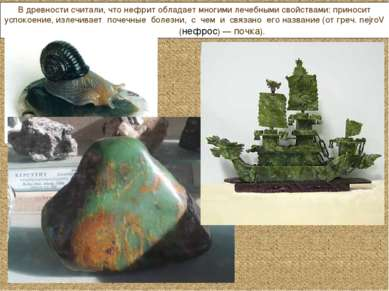 В древности считали, что нефрит обладает многими лечебными свойствами: принос...
