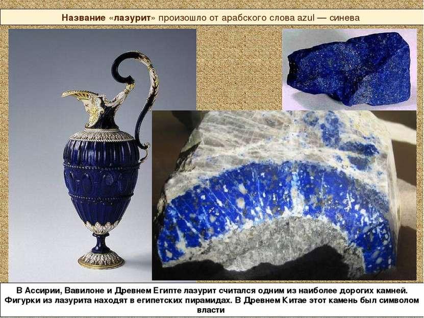 Название «лазурит» произошло от арабского слова azul — синева В Ассирии, Вави...
