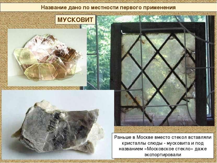 Название дано по местности первого применения МУСКОВИТ Раньше в Москве вместо...