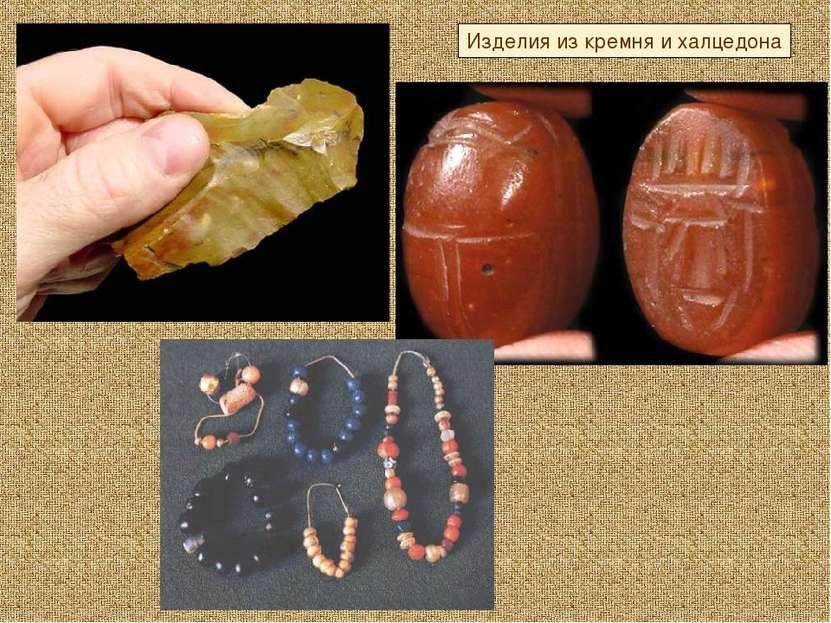 Изделия из кремня и халцедона