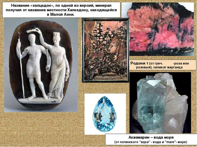Родони т (от греч.ροδον -роза или розовый), силикат марганца Название «халцед...