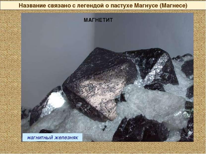 магнитный железняк Название связано с легендой о пастухе Магнусе (Магнесе) МА...