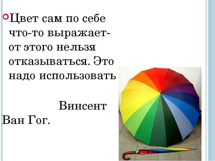 Цвет сам по себе что-то выражает- от этого нельзя отказываться. Это надо испо...