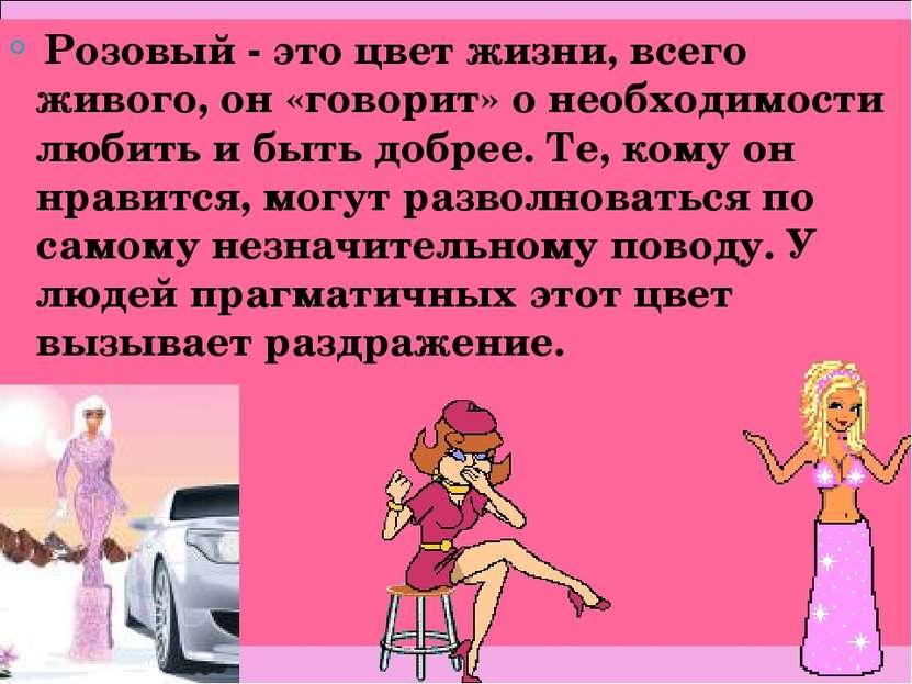 Розовый - это цвет жизни, всего живого, он «говорит» о необходимости любить и...