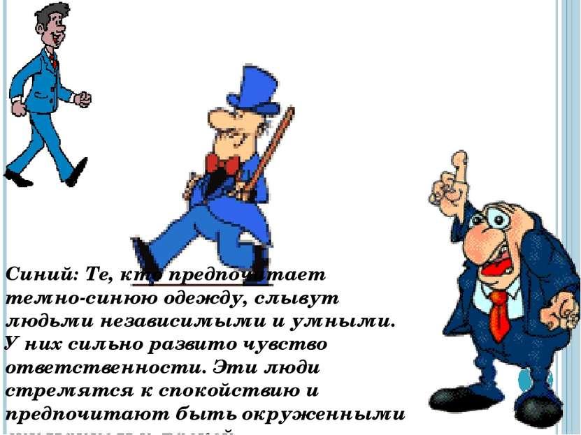 Синий: Те, кто предпочитает темно-синюю одежду, слывут людьми независимыми и ...