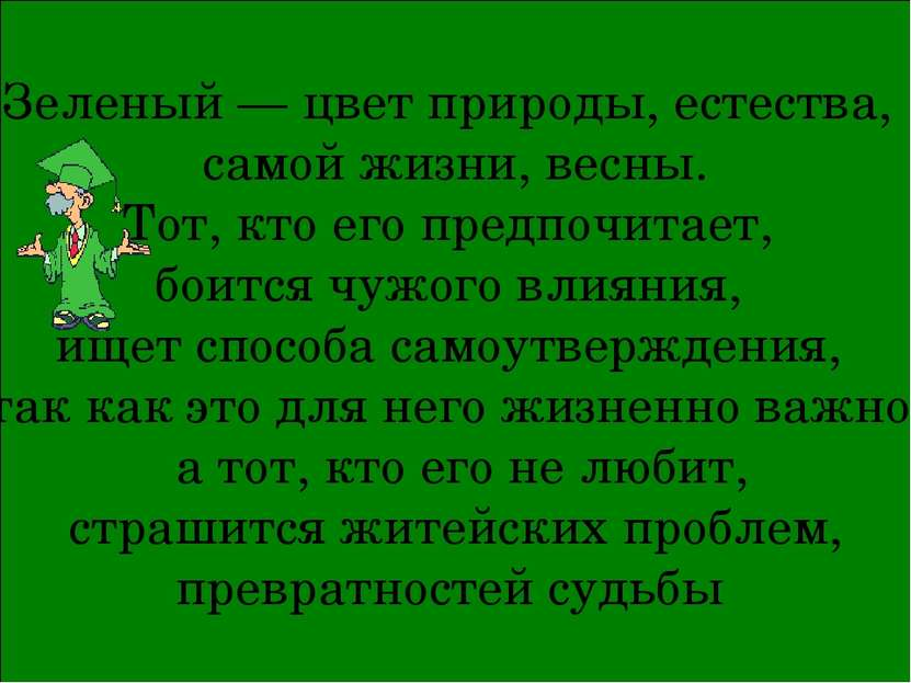Зеленый — цвет природы, естества, самой жизни, весны. Тот, кто его предпочита...