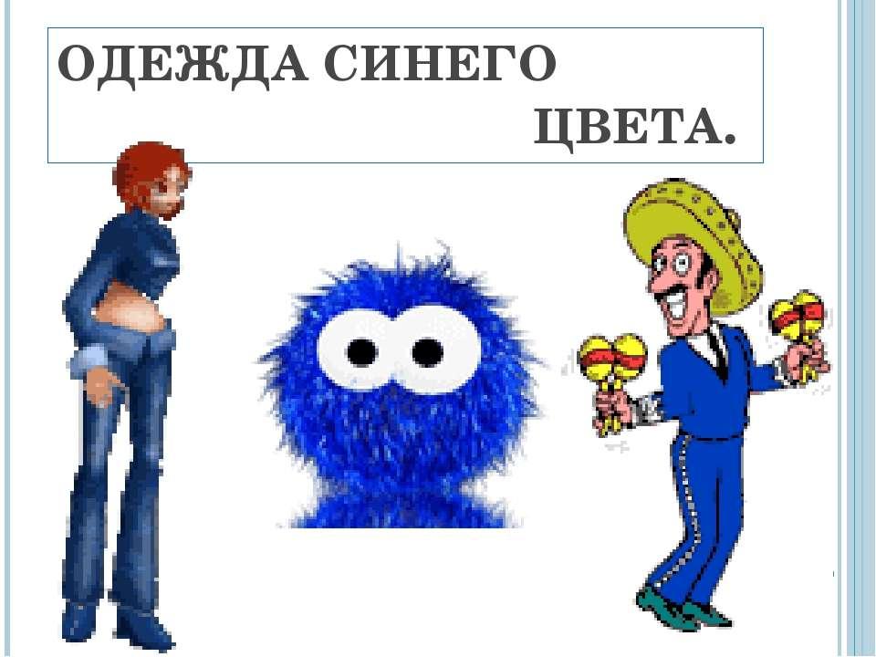 ОДЕЖДА СИНЕГО ЦВЕТА.