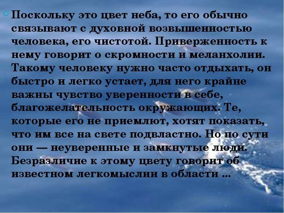 Поскольку это цвет неба, то его обычно связывают с духовной возвышенностью че...