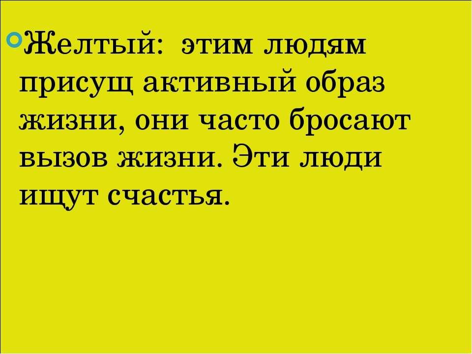 Желтый: этим людям присущ активный образ жизни, они часто бросают вызов жизни...
