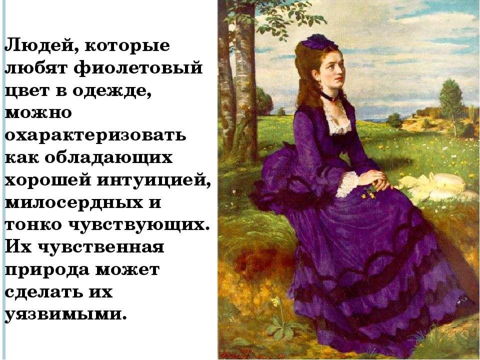 Людей, которые любят фиолетовый цвет в одежде, можно охарактеризовать как обл...