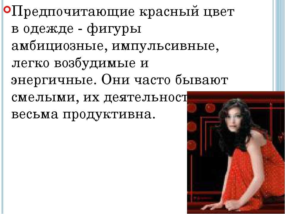 Предпочитающие красный цвет в одежде - фигуры амбициозные, импульсивные, легк...