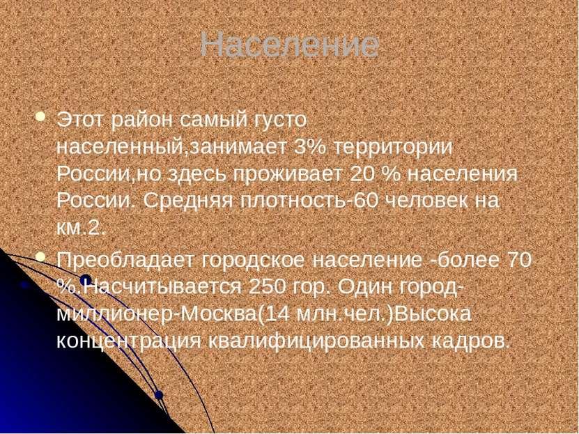 Население Этот район самый густо населенный,занимает 3% территории России,но ...