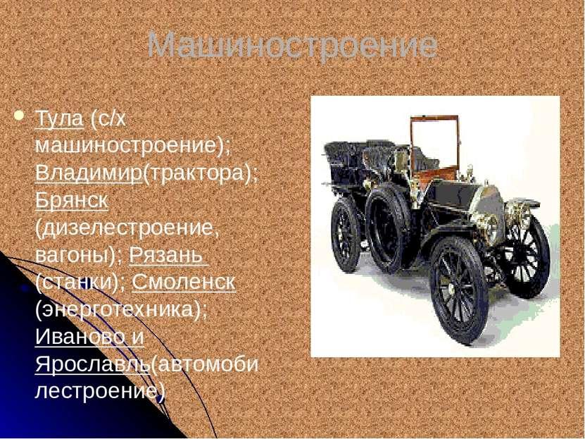 Машиностроение Тула (с/х машиностроение); Владимир(трактора);Брянск (дизелест...