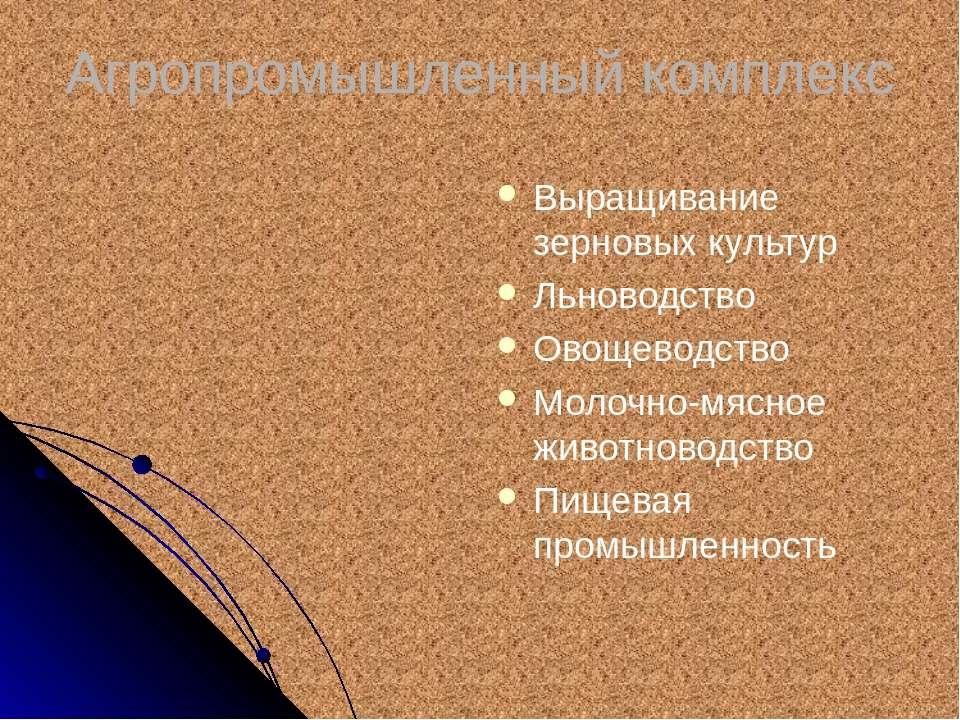 Агропромышленный комплекс Выращивание зерновых культур Льноводство Овощеводст...