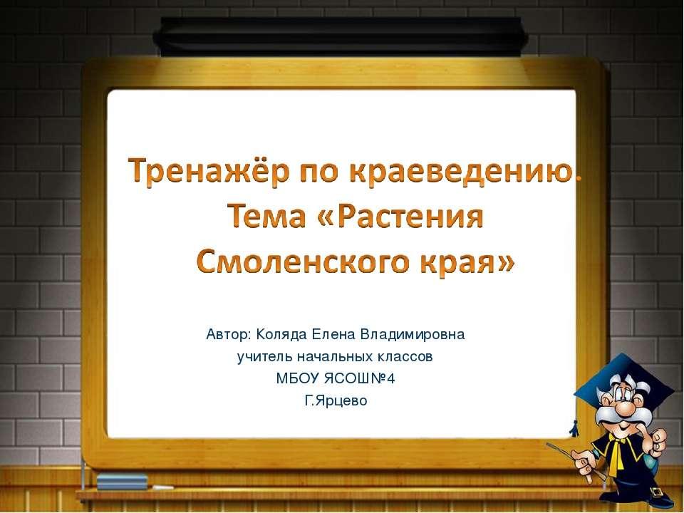 Автор: Коляда Елена Владимировна учитель начальных классов МБОУ ЯСОШ№4 Г.Ярцево