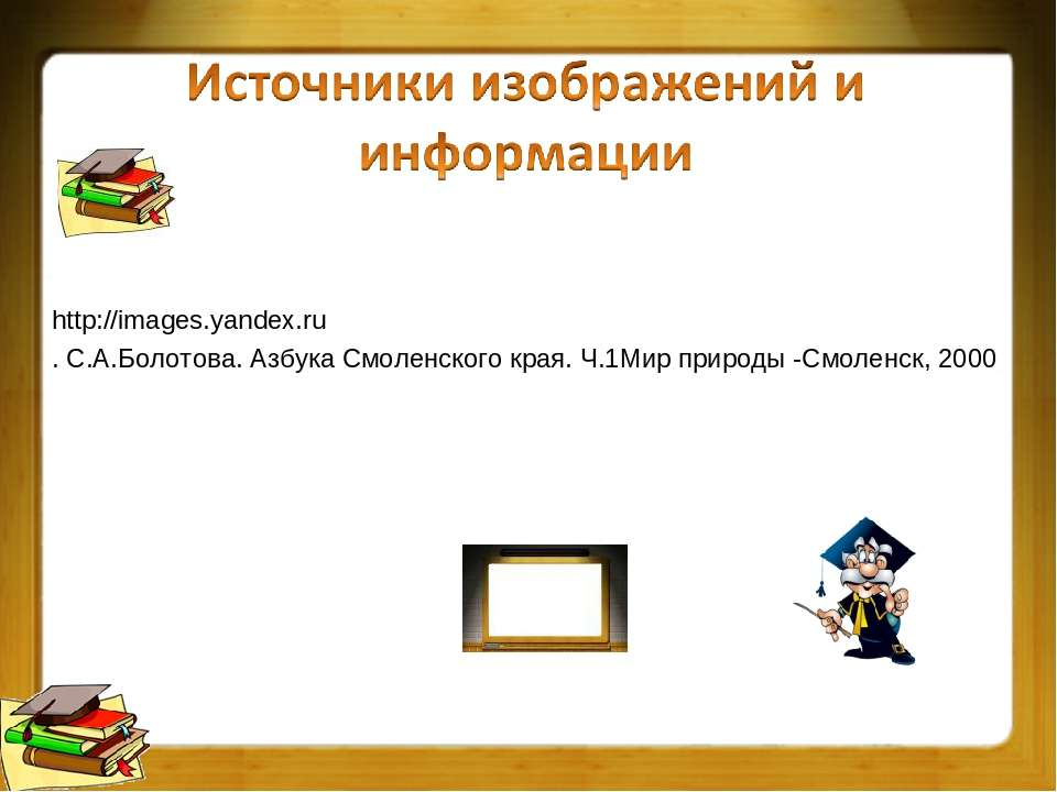 http://images.yandex.ru . С.А.Болотова. Азбука Смоленского края. Ч.1Мир приро...