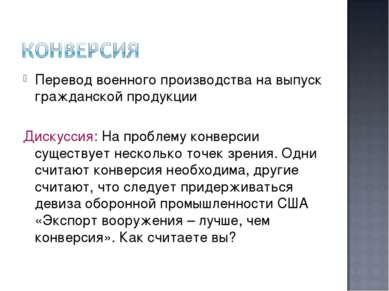 Перевод военного производства на выпуск гражданской продукции Дискуссия: На п...