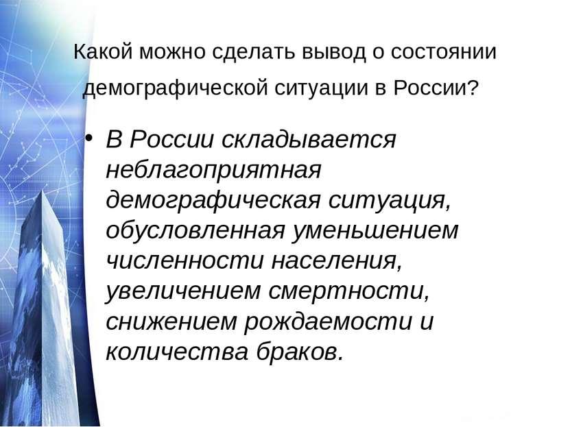Какой можно сделать вывод о состоянии демографической ситуации в России? В Ро...
