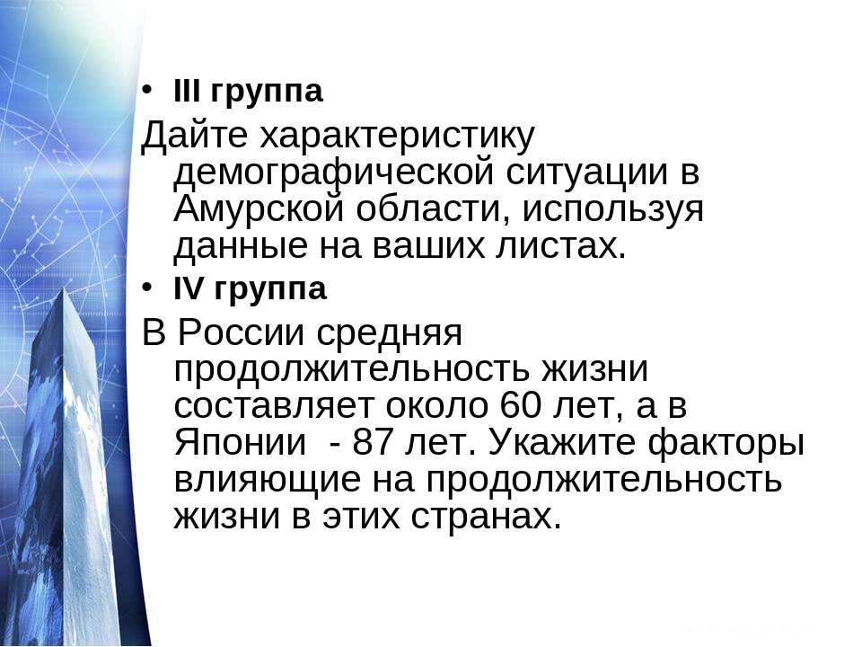 III группа Дайте характеристику демографической ситуации в Амурской области, ...