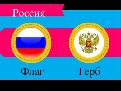 Флаг России Герб России Россия