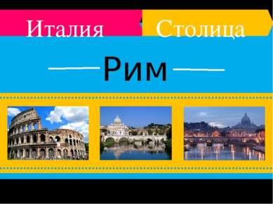 Рим Италия Столица