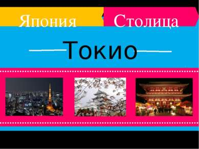 Токио Япония Столица