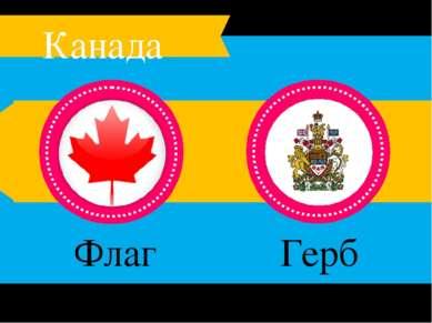 Флаг Канады Герб Канады Канада
