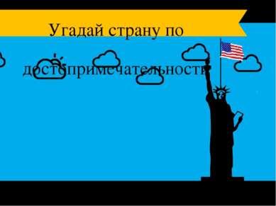 Статуя Свободы США Угадай страну по достопримечательности