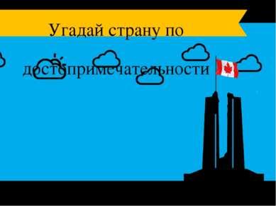Вимийский мемориал Канада Угадай страну по достопримечательности