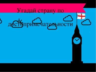 Биг - Бен Англия Угадай страну по достопримечательности