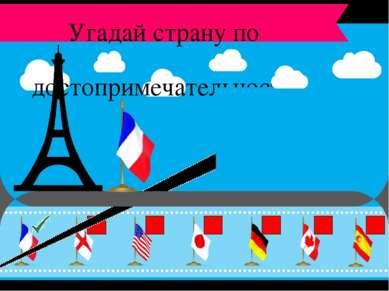 Что это за страна ? (выбери правильный флаг) Верно ! Это Франция ! Продолжим ...