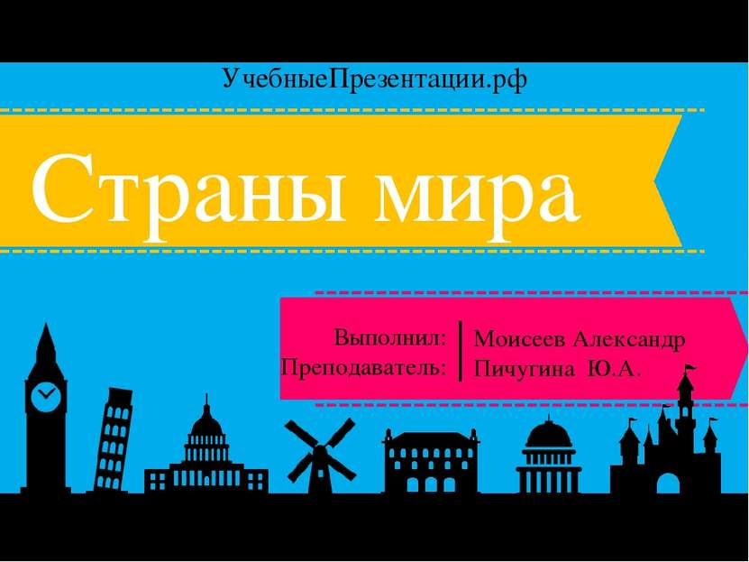 Конкурс на лучшую учебную презентацию — 2014. УчебныеПрезентации.рф 2014