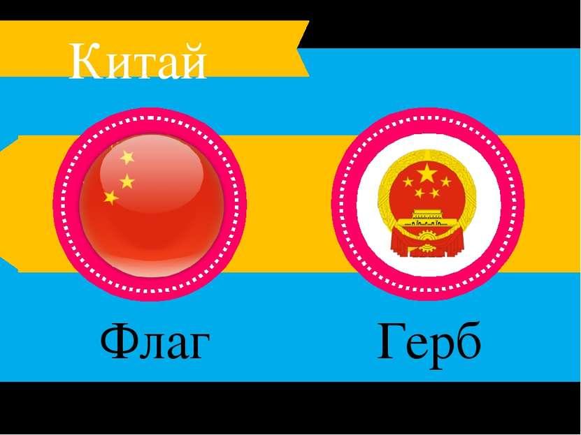 Флаг Китая Герб Китая Китай