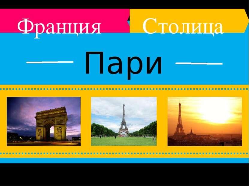 Париж Франция Столица