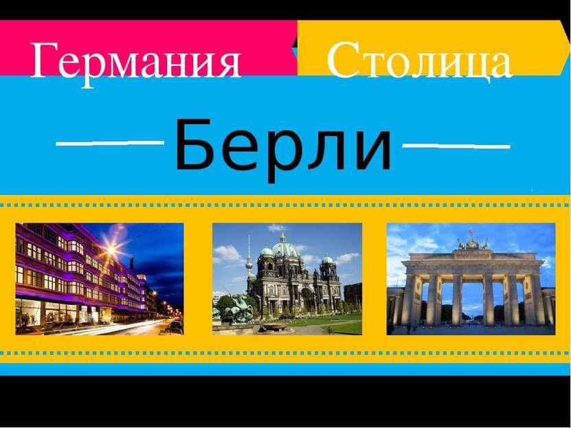 Берлин Германия Столица