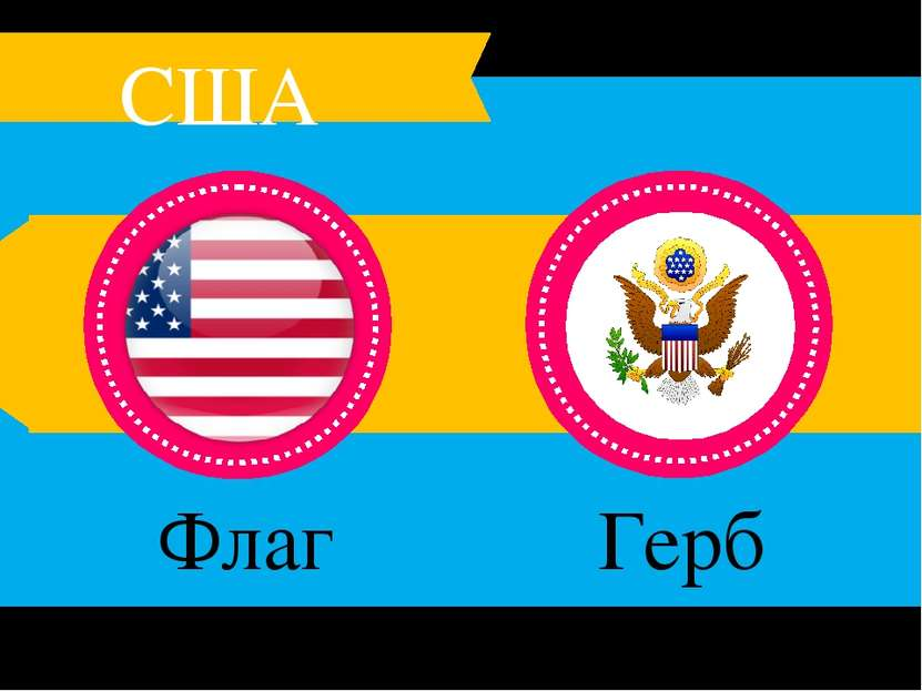 Флаг США Герб США США