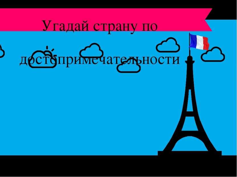 Эйфелевабашня Франция Угадай страну по достопримечательности