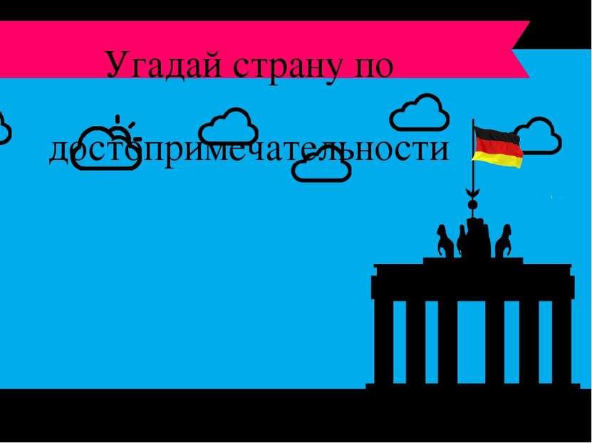 Бранденбургские ворота Германия Угадай страну по достопримечательности