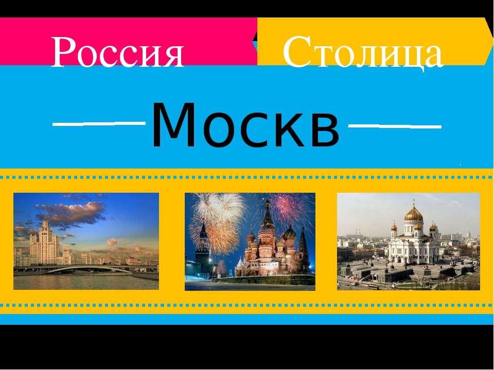 Москва Россия Столица
