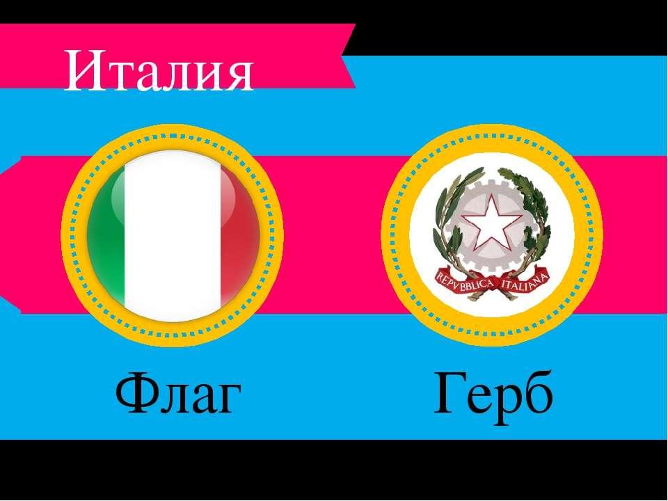 Флаг Италии Герб Италии Италия