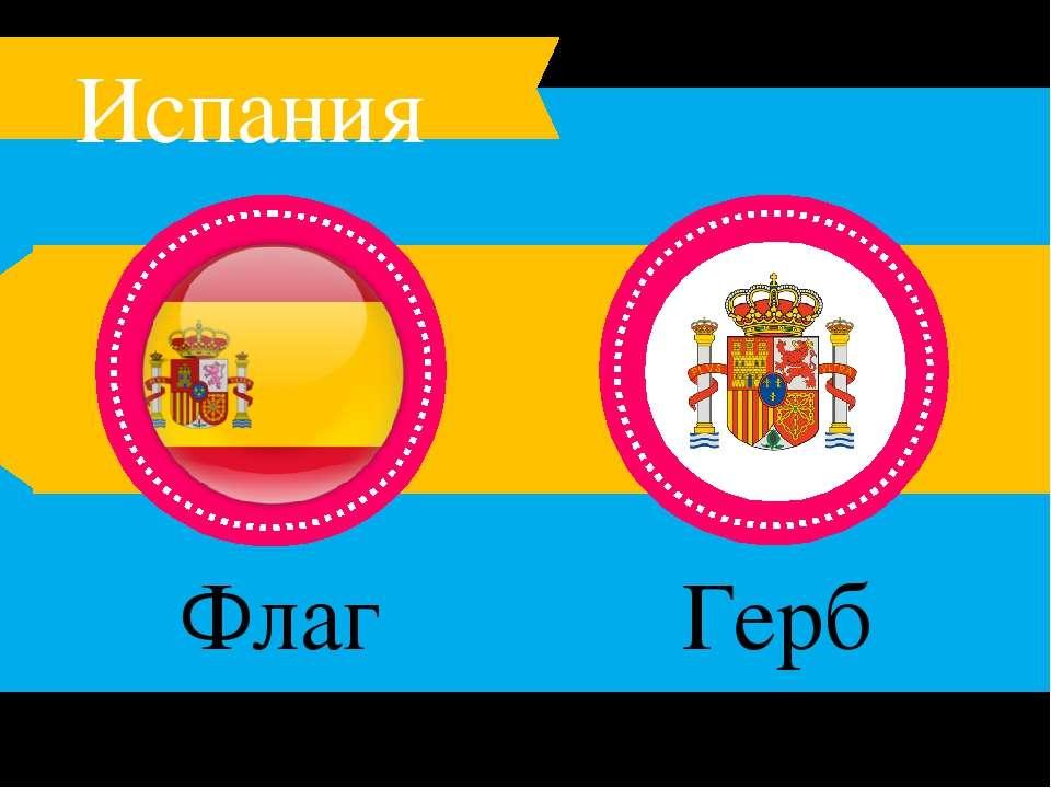 Флаг Испании Герб Испании Испания