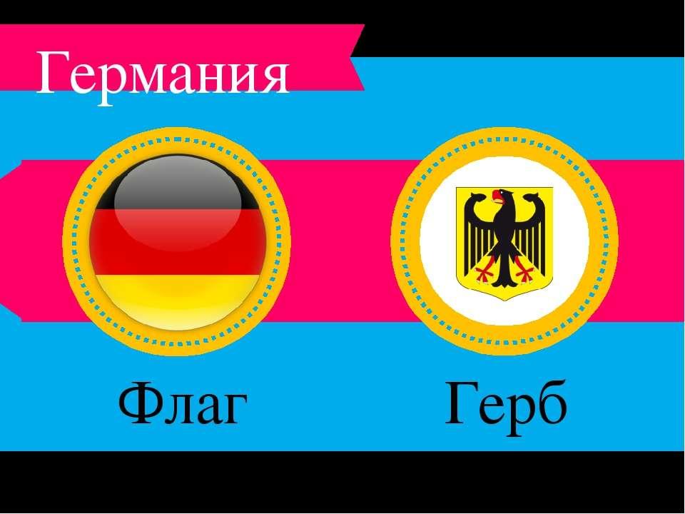 Флаг Германии Герб Германии Германия