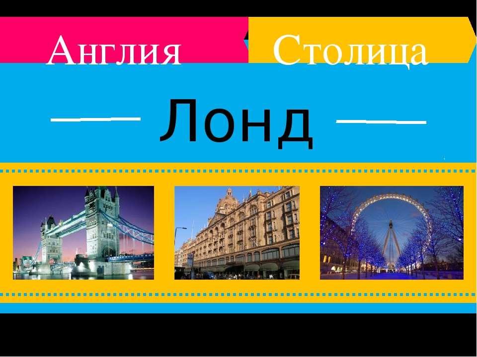 Лондон Англия Столица