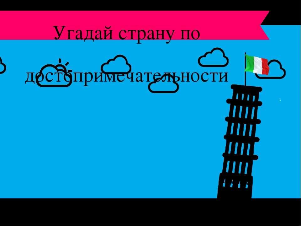 Пизанская башня Италия Угадай страну по достопримечательности