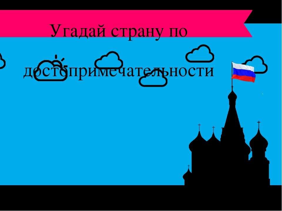 Собор Василия Блаженного Россия Угадай страну по достопримечательности